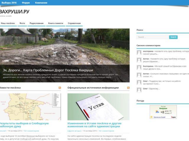 Обновление сайта Вахруши.Ру