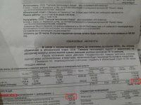 «Газпром» объяснил гигантские суммы в платёжках за тепло